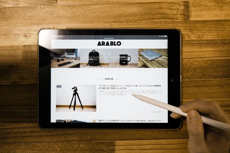 Apple PencilでiPadを操作、ブラウジングできる
