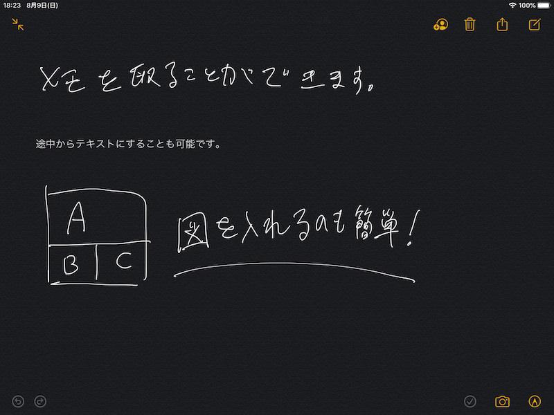 Apple Pencilで手書きメモが書ける