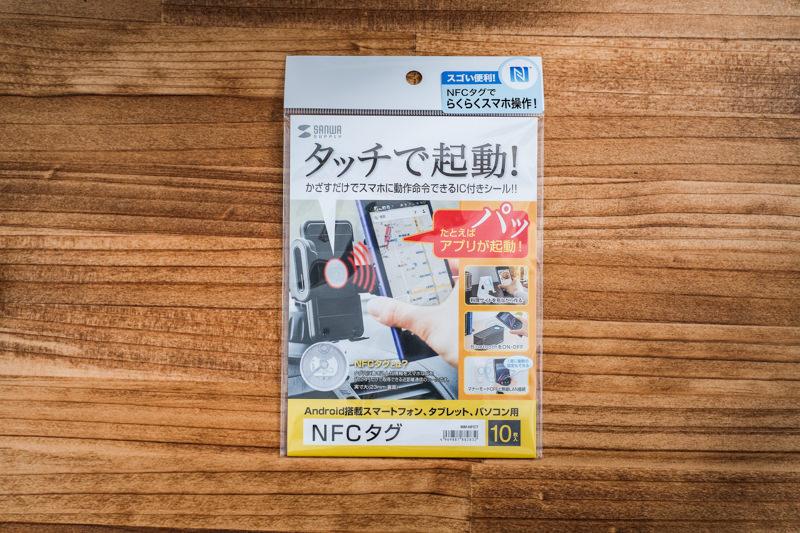NFCタグパッケージ