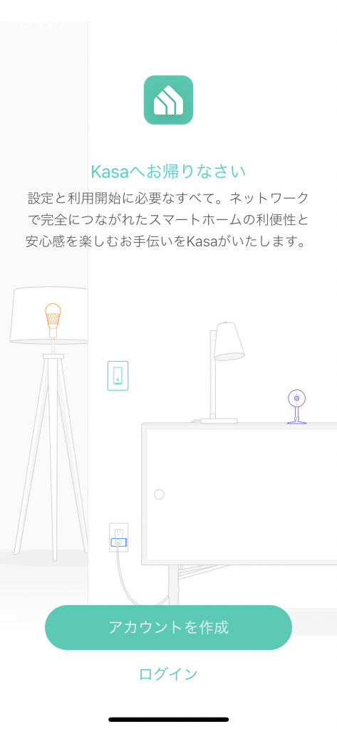 kasaアプリ登録画面